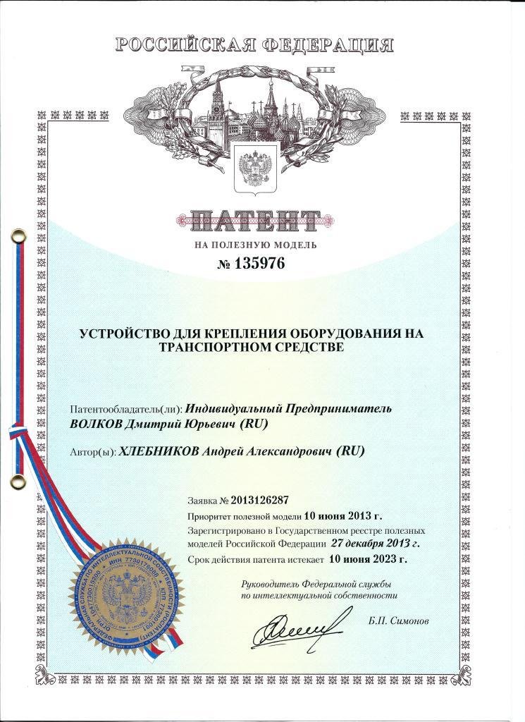 01 Патент на калитку 0,1М.jpg